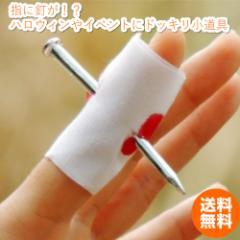 【送料無料】指に釘が!?ハロウィンにドッキリ小道具