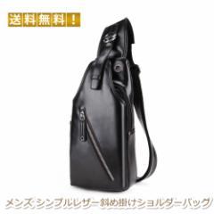 【送料無料】メンズ シンプルレザー斜め掛けショルダーバッグ 防水