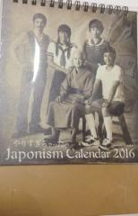 嵐 ・ Japonism 2015 Tour ・【やりすぎちゃった! カレンダー】・ ☆ ・ コンサート会場販売グッズ
