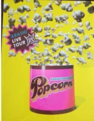 【中古】  嵐・・【パンフレット】 ☆   POPCORN TOUR ・・コンサート会場販売