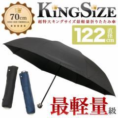 《親骨70cm/直径122cm》超特大・最軽量級キングサイズ カーボン使用 折りたたみ傘 大きい傘 メンズ