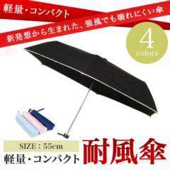 《55cm》折りたたみ傘 耐風傘仕様 軽量 コンパクト メンズ レディース