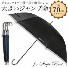 《70cm》メンズ 傘 ストライプ柄 長傘 雨傘 ワンタッチ 大きい ジャンプ傘 グラスファイバー 男性 おしゃれ
