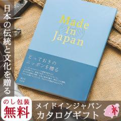 カタログギフト 出産内祝い 結婚内祝い ビンゴ景品 メイドインジャパン MJ10