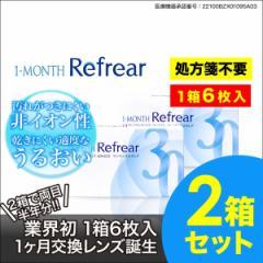 【2箱セット】コンタクトレンズ 1ヶ月 1month Refrear ワンマンス リフレア 6枚 ソフトコンタクトレンズ 1ヶ月交換 クリアコンタクト