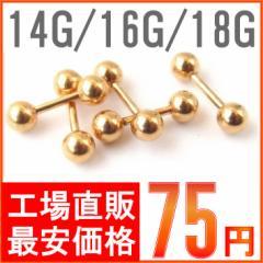 ボディピアス 18g 16g 14g 軟骨 ピアス 16G 14G 18G ゴールド 軟骨ピアス ストレート バーベル サージカルステンレス  金属アレルギー