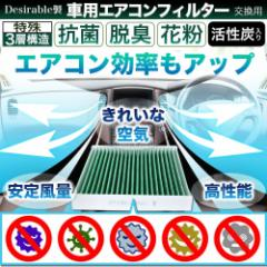 Desirable製 ホンダ車 特殊3層構造&活性炭入り エアコンフィルター アコード アコードワゴン インスパイア 他社参考型番DCC3006