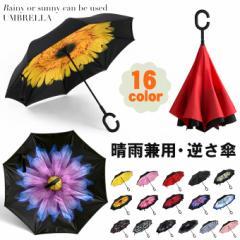 傘 日傘 晴雨兼用 逆さ傘 折りたたみ傘 濡れない ...