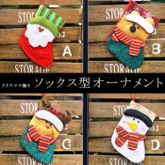 クリスマス 飾り オーナメント クリスマス雑貨 装飾 ソックス 靴下 雪だるま クマ プレゼント 09ae3835