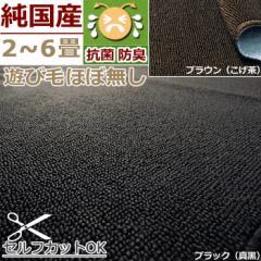 カーペット 4.5畳『ピンクロ』261×261cm 抗菌 黒 こげ茶 国産