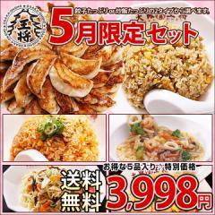 【餃子】【送料無料】大阪王将5月限定セット【中華】餃子のグルメセット ・ ギフト 【ぎょうざ】