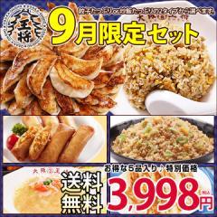 【餃子】【送料無料】大阪王将9月限定セット【中華】餃子のグルメセット ・ ギフト 【ぎょうざ】