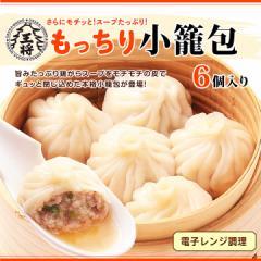大阪王将もっちり小籠包6個(点心・中華・飲茶・ショーロンポー・しょうろんぽう)