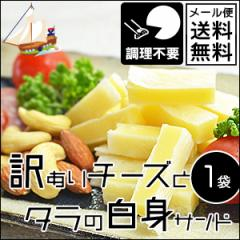 【同梱不可】[メール便送料無料]訳あり!不揃いチーズとタラの白身サンド120g(チーズ)(すり身)(タラ)(ちーず)(ナチュラル)(たら)