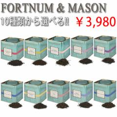 紅茶 ティーフォートナム&メイソン FORTNUM & MA...