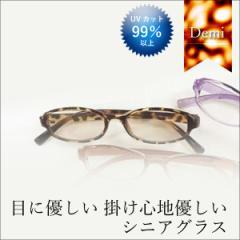 目に優しい掛け心地 優しいシニアグラス 1640 デミ■老眼鏡 リーディンググラス 初期老眼 疲れにくい 敬老の日 男女兼用
