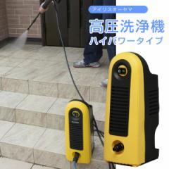 送料無料★アイリスオーヤマ 高圧洗浄機 ハイパワータイプ FBN-606■高圧洗浄機 掃除用品 掃除機 ベランダ掃除 洗車