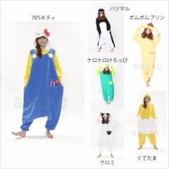 コスプレ ハロウィン フリース着ぐるみ サンリオ ぐでたま キティ クロミ ケロケロけろっぴ バツマル ポムポムプリン ルームウエア 仮装