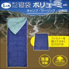 1人用寒冷対応寝袋 ボリューミー MCO-25■寝袋 1人用 アウトドア 防災 緊急 災害 寒冷対応