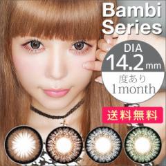 [度あり・14.2mm・1ヶ月]AngelColor(エンジェルカラー)バンビシリーズ !1箱1枚×2箱ブラウン・グレー・グリーン!