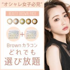 【メール便送料手数料無料】Beauty Brownパック!ブラウンカラコン選び放題!ハーフ ナチュラル TeAmo ティアモ 度あり 度なし 14.5 14.0
