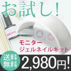 ◆【最安】【送料無料】選べるライト_モニタージェルネイルキット(選べるカラーセット)スターターキット