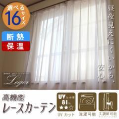 レース カーテン 選べる16サイズ 洗濯可能 レースカーテン 遮光 UVカット 断熱 2枚組 1枚組