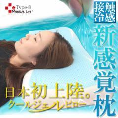 メディカルライフピロー type-8 ジェルピロー 接触冷感体感枕 ウレタン メモリージェル