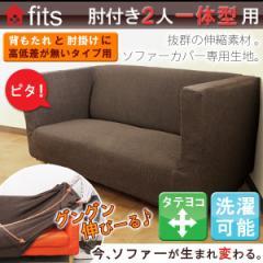 ソファーカバー 一体型 2人掛け 肘付き ストレッチ 伸縮 洗える fits 2way 2人 フィット
