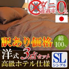 【訳あり】 高級ホテル仕様 サテンストライプ 3点セット シングルサイズ 掛け布団カバー BOXカバー 枕カバー