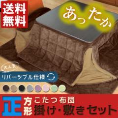 送料無料 省スペース こたつ布団 正方形 掛け布団 敷き布団 セット マイクロファイバー  あったか