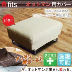 オットマン カバー スツール 足置きカバー ストレッチ 伸縮 洗える fits 2way フィット