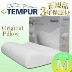 テンピュール枕 オリジナルネックピロー 正規輸入品 Mサイズ 送料無料!枕カバープレゼント!