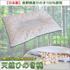 長野県産 天然ひのき枕 100%檜 ヒノキ 日本製