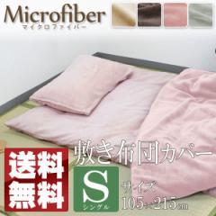 敷き布団カバー あたたか 暖か マイクロファイバー 布団カバー 敷きカバー シングルサイズ あったか