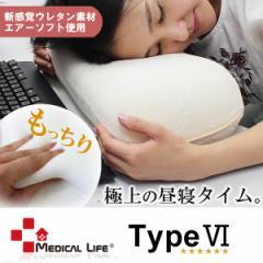 【お昼寝枕】 メディカルライフピロー type-6 低反発枕  エアーソフト  おひるね