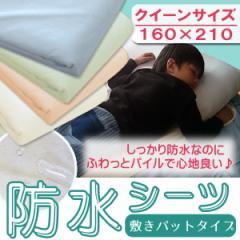 防水シーツ クイーン 敷きパット 160×210cm 洗えるシーツ おねしょ対策防水シーツ