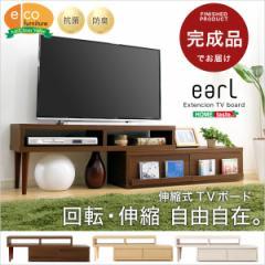伸縮式テレビ台 ローボード 薄型TV用 コンパクトスリム