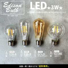 エジソン バルブ EDISON BULB (LED/4W/100V) LED 照明 エジソン電球 E26-A/E26-B/E26-B ゴールド/GLOBE