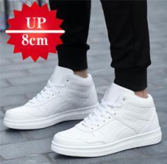 【8cm身長UP】スニーカーメンズカジュアルシューズシークレットシューズ男の子靴秋冬通気性インヒールシューズ 3色ホワイト