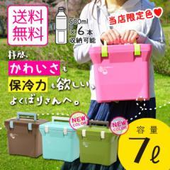 【送料無料】【当店限定色】クーラーボックス 小型 クーラーバッグ 日本製【ナチュールクーラー7L】保冷バッグ おしゃれ かわいい