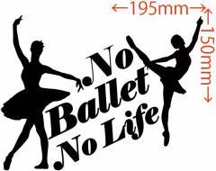 カッティングステッカー 車 オシャレ カッコイイ ワンポイント 目立つ カスタム【No Ballet No Life (バレエ) ・2(SP)】【メール便】