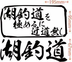 カッティングステッカー フィッシング カッコイイ カスタム 車 ボックス【湖釣道 を極めるに近道無し(釣り) (F)】【メール便】