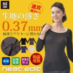 【メール便送料無料】BVD 吸湿発熱 8分袖シャツ heat edit (M L) 防寒 防寒インナー 防寒下着 インナー レディスBAEQ38