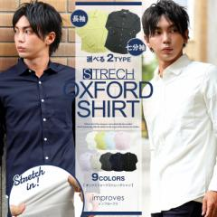 オックスフォードシャツ カジュアルシャツ カラーシャツ メンズ 長袖 7分袖 七分袖 無地 スリムシャツ メール便対応 夏 夏服