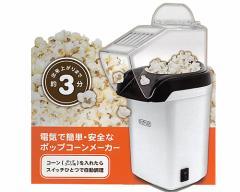 ピーナッツクラブ D-STYLIST ポップコーンメーカー KK-00285  即納!!