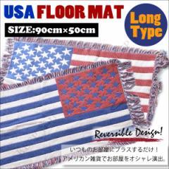 USA柄 星条旗 フロアマット ロングサイズ 90×50cm リビング テーブルクロス リバーシブル【アメリカ国旗 生活雑貨 インテリア 】=┃