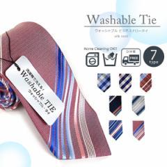 ナロータイ ウォッシャブル チェック ストライプ シルク 6cm巾 洗濯機 専用ネット付き