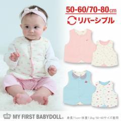 SALE50%OFF アウトレット MY FIRST BABYDOLL_リバーシブルベスト ベビーサイズ 新生児 ベビードール 子供服 出産準備-9961B