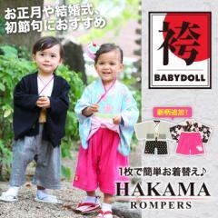 SS_SALE50%OFF 袴ロンパース-和装 初節句 着物 ベビーサイズ 子供服-5430B